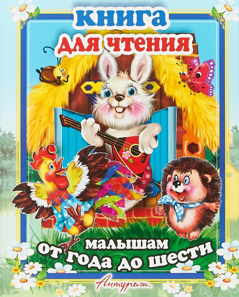 Книга для чтения малышам от года до шести. Сборник сказок и стихов для малышей сборник м ф охотник до сказок