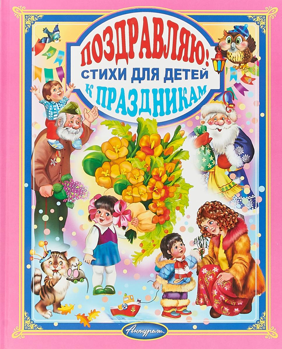 Стихи к праздникам. Сборник для малышей (от 1 до 7 лет) жили были зайки стихи для малышей