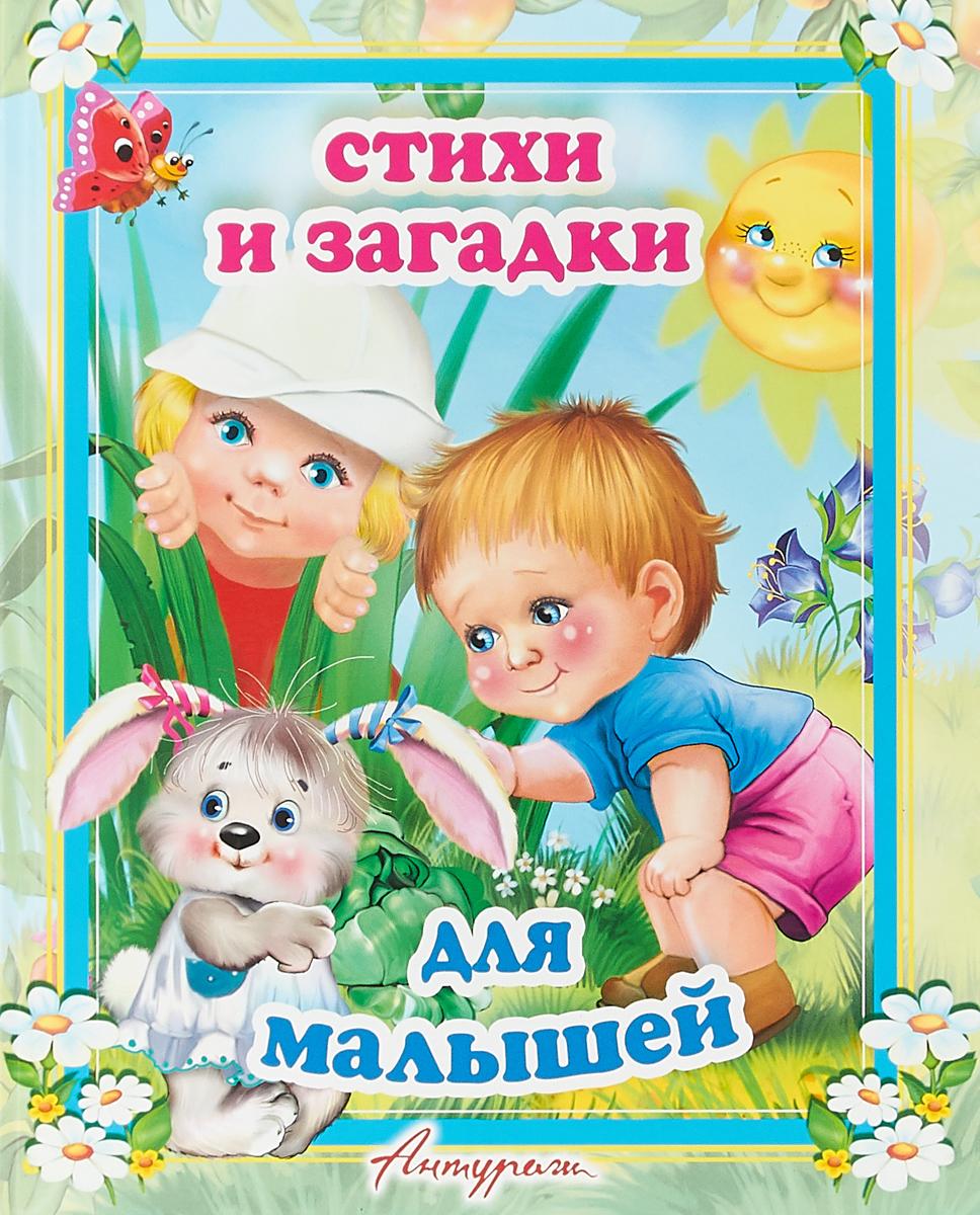 Стихи и загадки для малышей. Сборник для малышей (от 1 до 7 лет) жили были зайки стихи для малышей