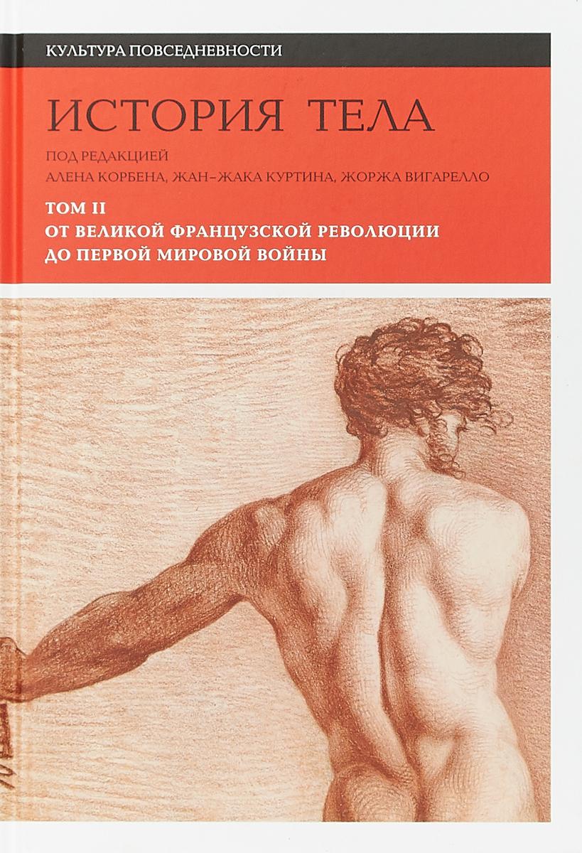 купить История тела. От великой французской революции до Первой мировой войны. Второе издание по цене 689 рублей