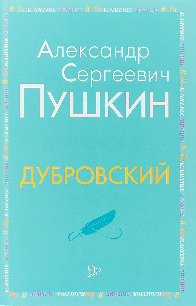 А.С.Пушкин Дубровский дубровский dvd