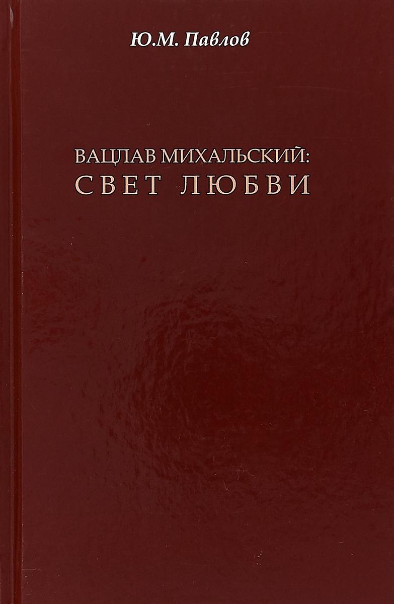 Вацлав Михальский. Свет любви свет любви