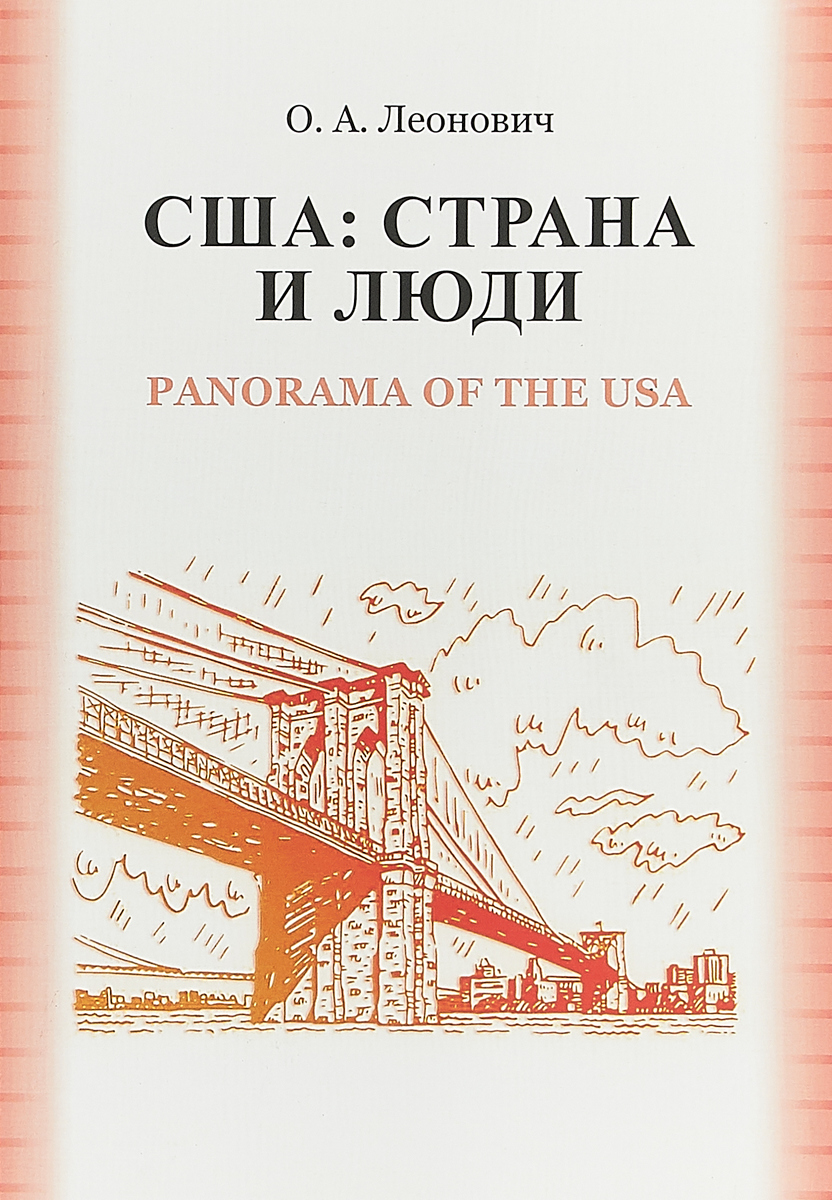 О. Леонович США: Страна и люди. Panorama of the USA. Материалы к практическим занятиям по страноведению
