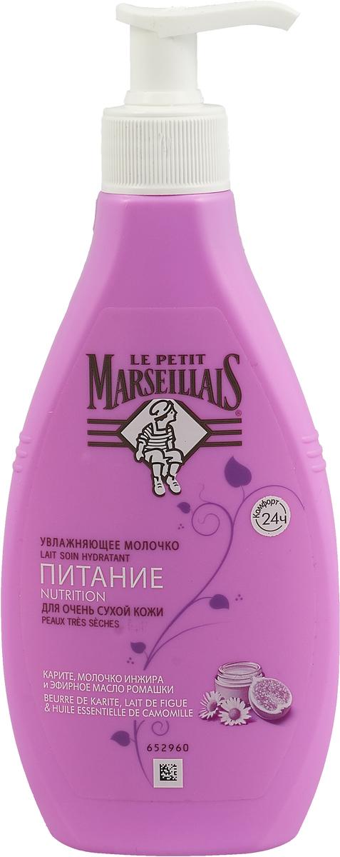 Фото Le petit Marseillais Увлажняющее молочко для очень сухой кожи «Карите, эфирное масло ромашки и молочко инжира», 250 мл