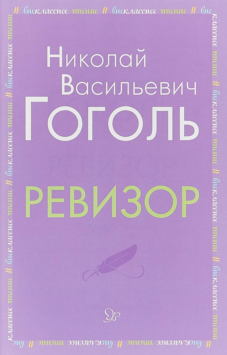 Н.В Гоголь Ревизор н в гоголь ревизор подарочное издание