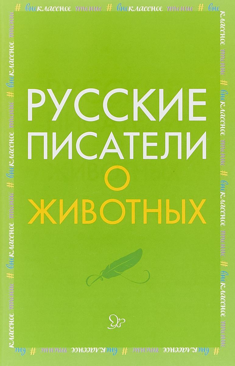 Русские писатели о животных русские писатели о религии