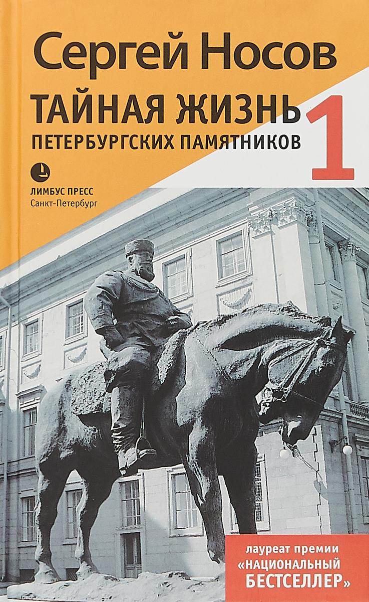 Сергей Носов Тайная жизнь петербургских памятников