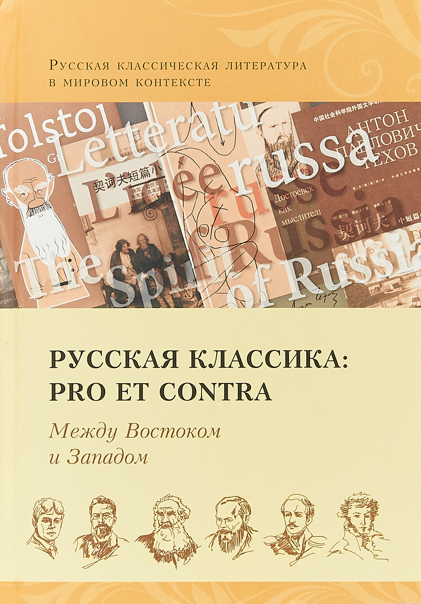 Русская классика: pro et contra. Между Востоком и За славянофильство pro et contra
