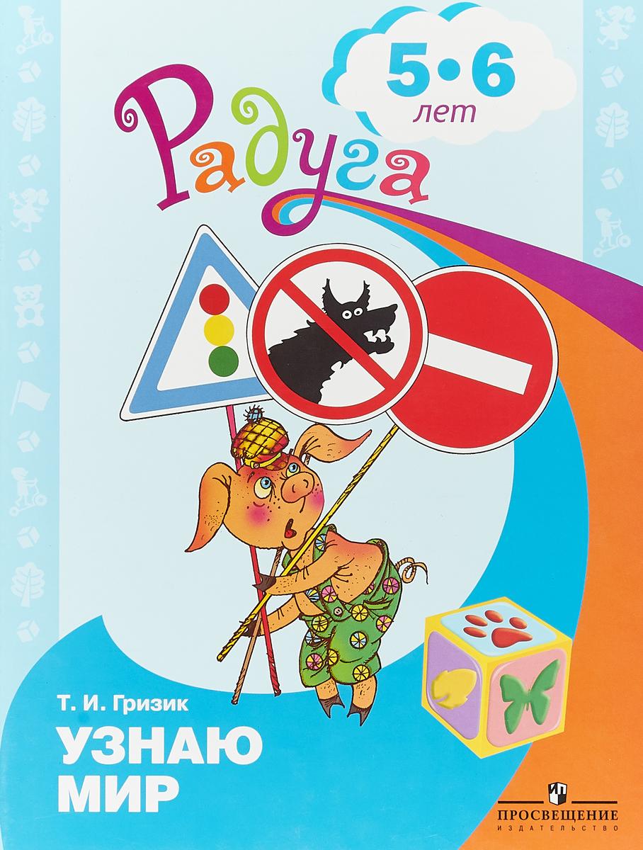 все цены на Узнаю мир 5 - 6 лет. Развивающая книга для детей ISBN: 978-5-09-041190-5 онлайн