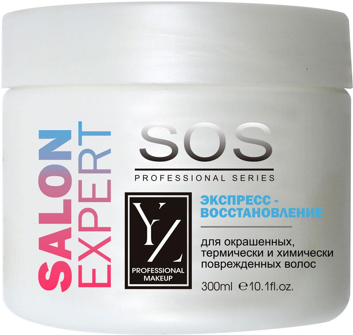 Yllozure SOS Маска для волос Экспресс восстановление, для окрашенных и поврежденных волос, 300 мл