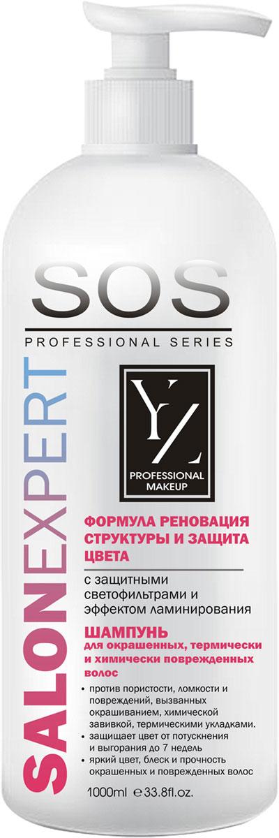 Yllozure SOS Шампунь для окрашенных термически и химически поврежденных волос, 1000 мл7033Регулярное применение шампуня с мягкой моющей основой и защитными светофильтрами предупреждает вымывание цвета, выгорание и потускнение окрашенных волос. Ламинирующий комплекс запечатывает поверхность поврежденных волос, восстанавливая структуру после окрашивание, химической завивки, термических укладок. Волосы становятся гладкими, блестящими и долго сохраняют яркость цвета. Подходит для ежедневного применения. Для усиления восстановительного и защитного эффекта рекомендуется применять вместе маской для волос SOS Экспресс-восстановление.