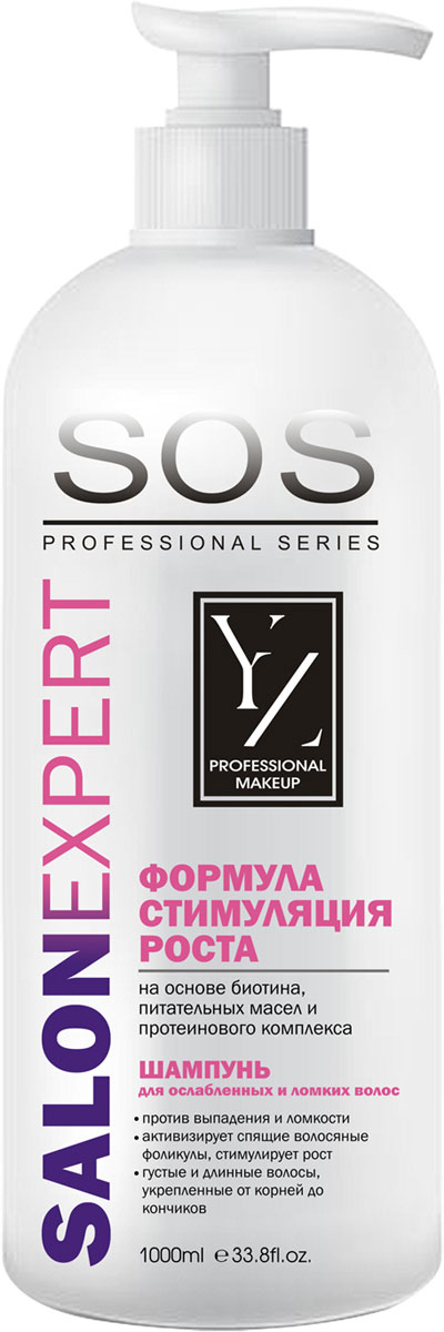 Yllozure SOS Шампунь для ослабленных и ломких волос, 1000 мл doliva шампунь для сухих и ломких волос intensive care 200 мл