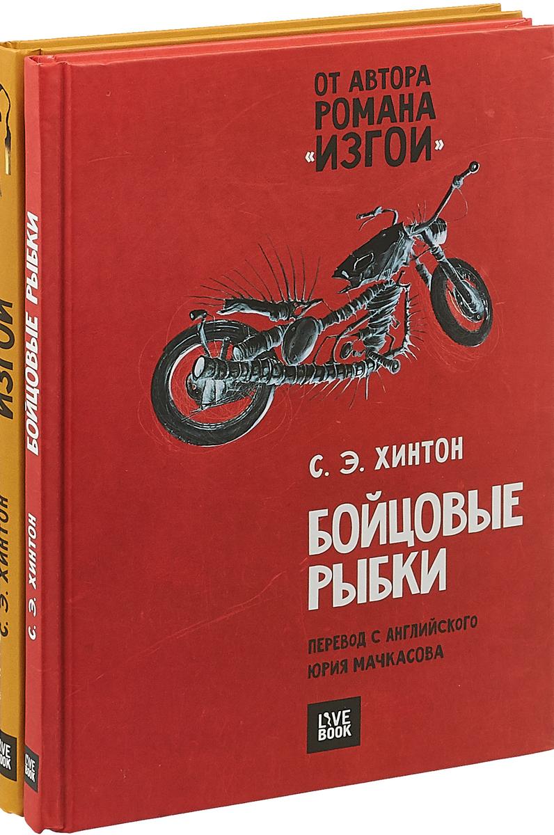 С. Хинтон Комплект Бойцовые рыбки+Изгои ISBN: 978-5-6040082-7-0 книги гаятри изгои