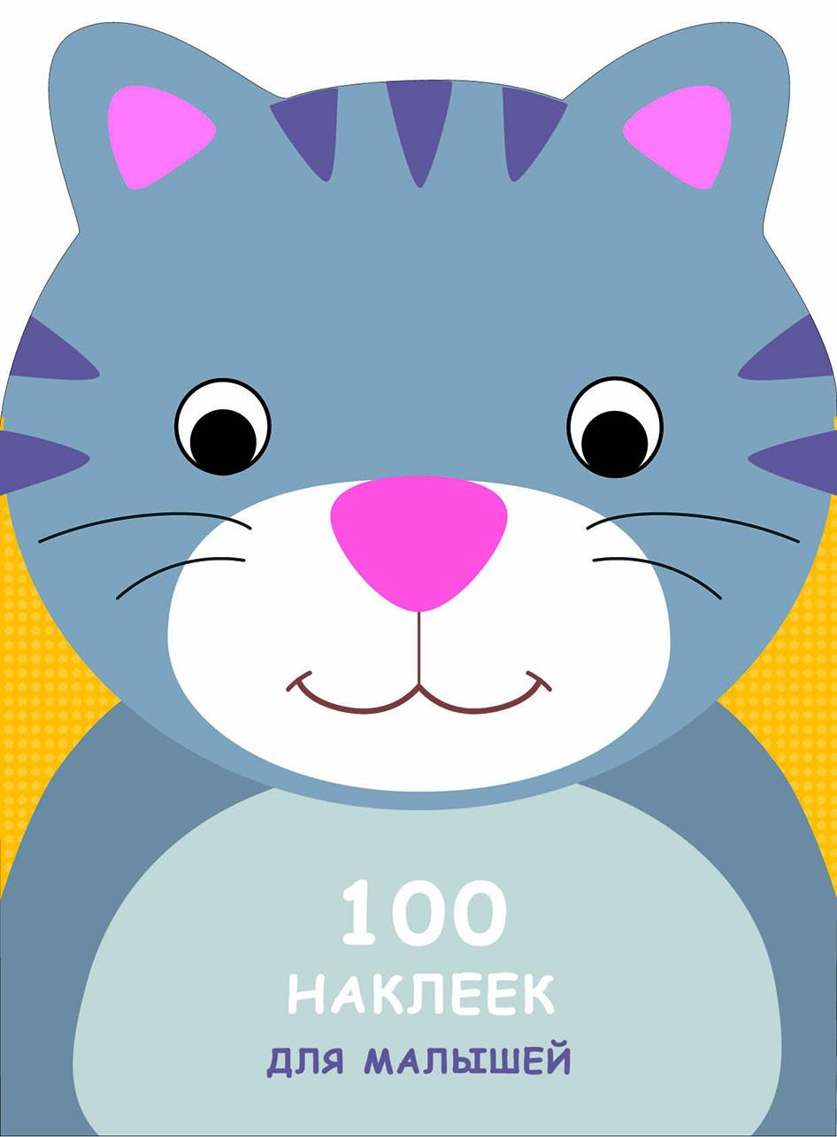 100 наклеек для малышей. Зверята. Котенок