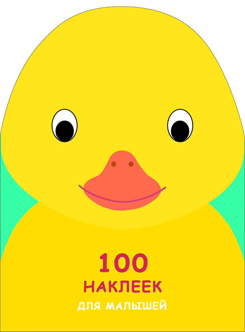 100 наклеек для малышей. Зверята. Утенок