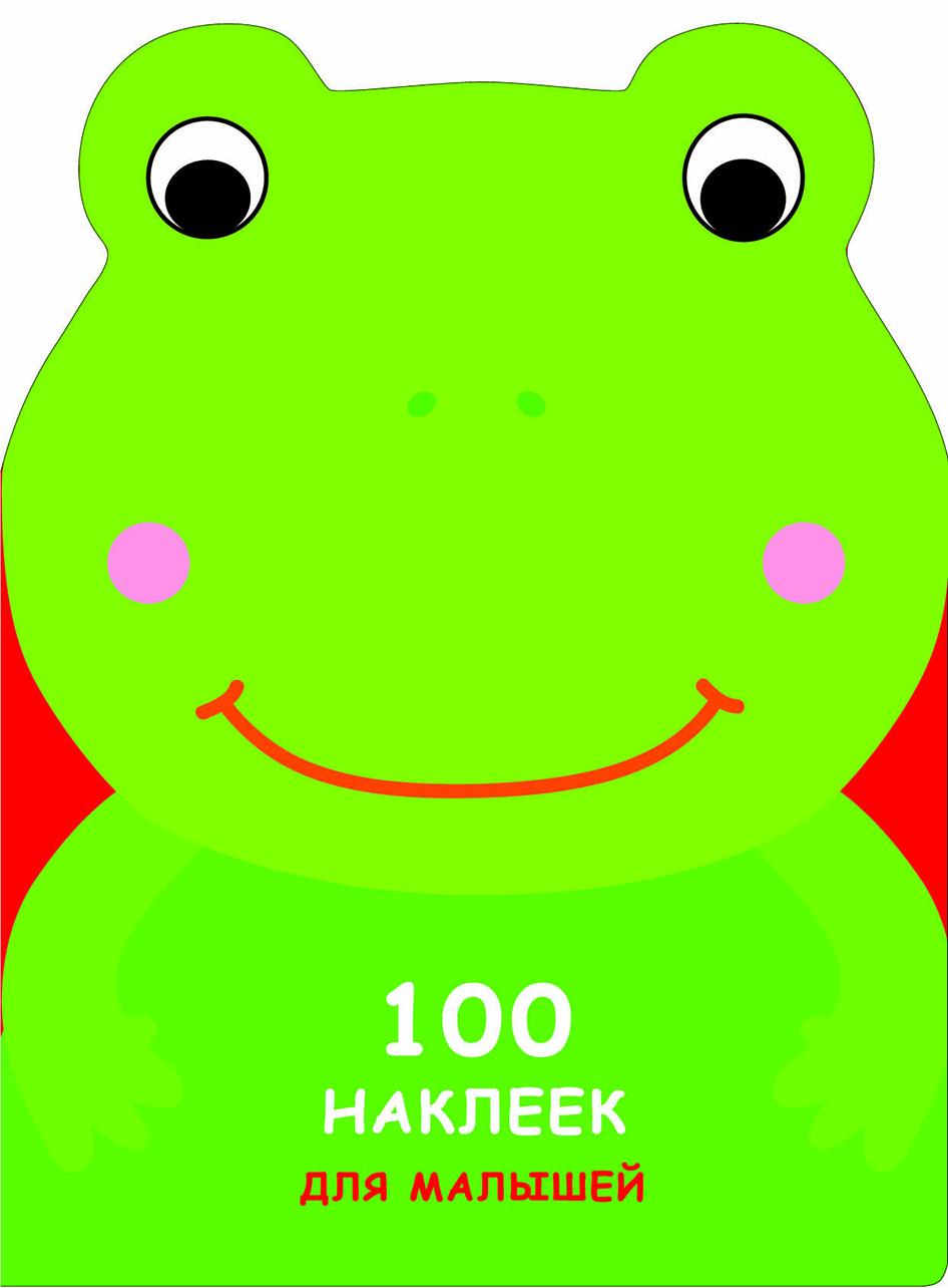 100 наклеек для малышей. Зверята. Лягушонок