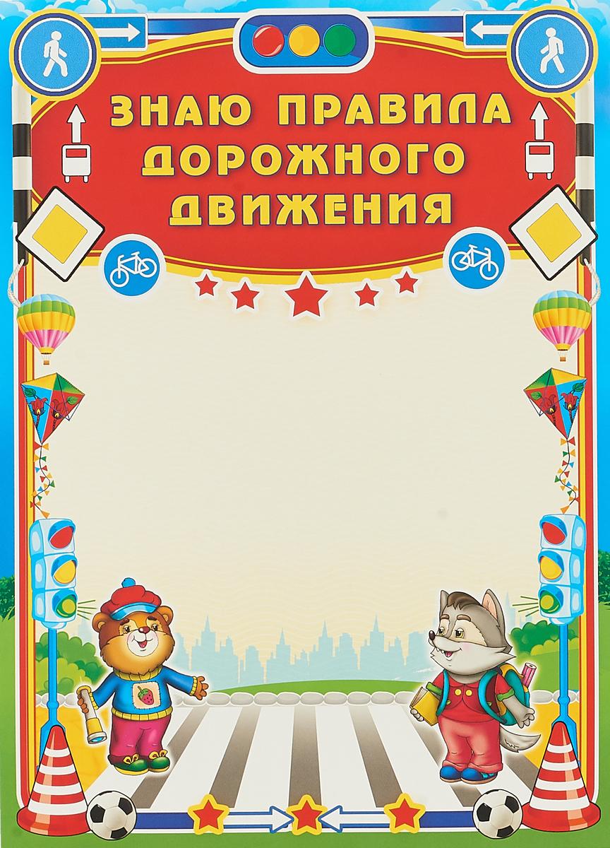 Грамота Знаю правила дорожного движения, 21 х 29 см. 4389343893Грамота Знаю ПДД вручается в школах и детский садах детям младшего возраста, когда они изучают данную тему. Выполнена из плотного картона с нанесением рисунка. Плотность картона 190 г/м.