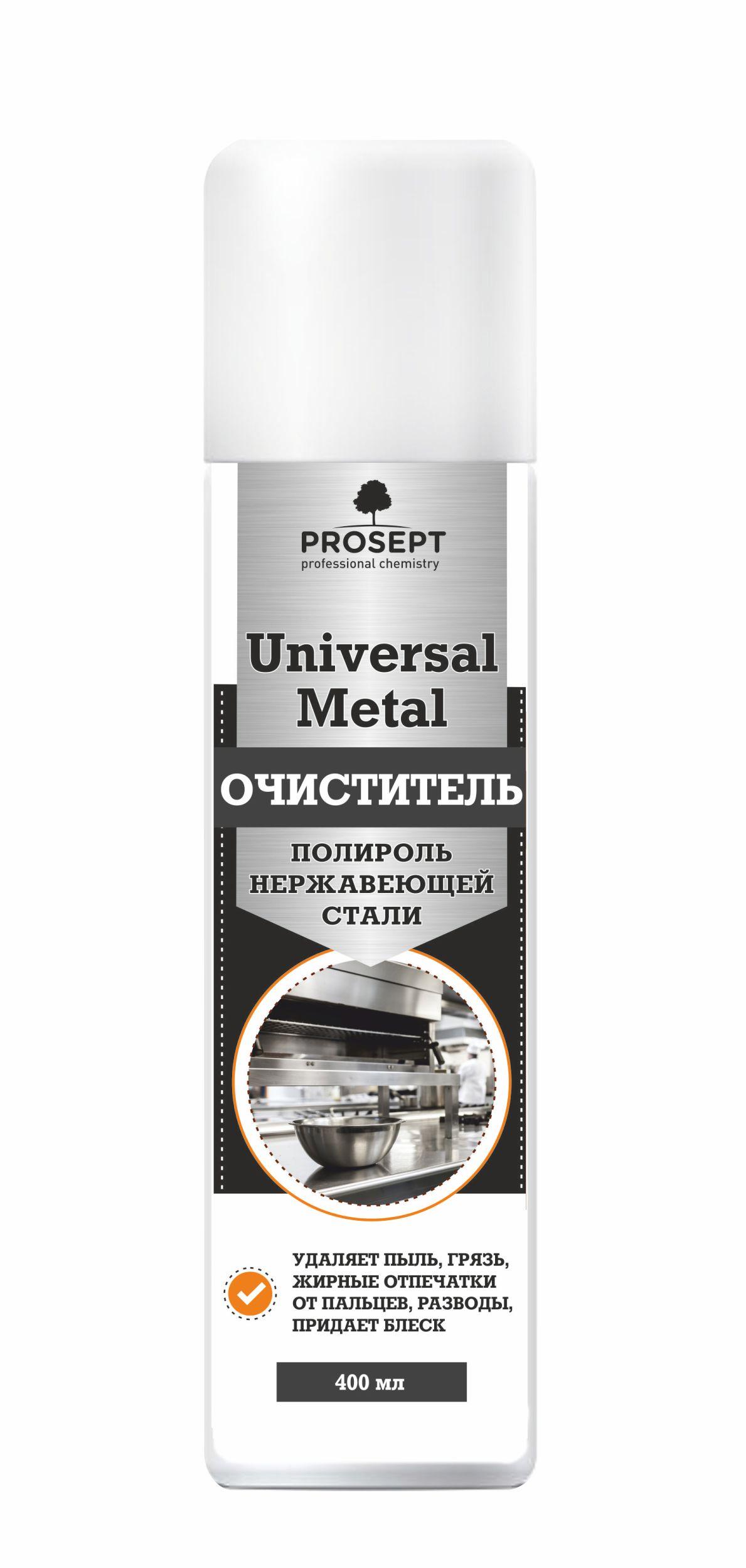Полироль Prosept Universal Metal для нержавеющей стали, 0,4 л270-05Эффективно удаляет отпечатки от пальцев, различные бытовые загрязнения с нержавеющей стали и других металлических поверхностей. Подходит для полировки корпусов и декоративных панелей бытовой техники, холодильников, вытяжных зонтов, лифтов, раковин и других элементов. Обладает антистатическим эффектом, придает поверхности глянец, облегчает последующий уход. Идеально для полировки и придания блеска поверхностям из нержавеющей стали и других металлических материалов. Может применяться на поверхностях, имитирующих нержавеющую сталь.