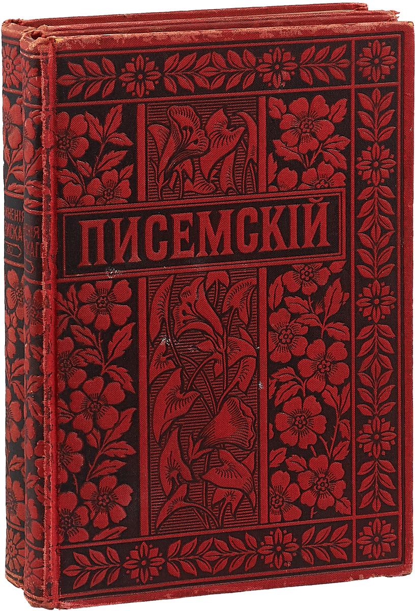 Полное собрание сочинений А. Ф. Писемского. Том 7. Том 8. Тысяча душ (комплект из 2 книг)