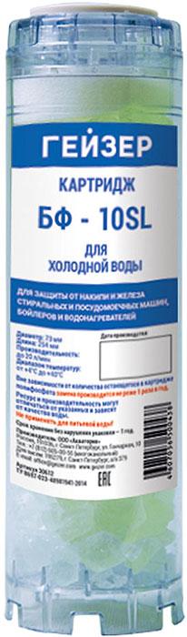 Картридж для фильтра Гейзер БФ, сменный, для технического умягчения30612Картридж Гейзер БФ 10Sl. Кристаллический полифосфат, используемый в картридже БФ, применяется для защиты нагревательных элементов стиральных, посудомоечных машин и водонагревателей от накипи. По мере использования полифосфат медленно растворяется в воде. При растворении полифосфата более, чем на половину необходимо произвести замену сменной засыпки. Воду после картриджа БФ можно использовать в технических целях: мыть посуду, стирать белье, принимать душ. Не использовать в качестве питьевой!Температура очищаемой воды 4-35°С Типоразмеры (высота/диаметр), SL10 (O 73 мм) Ресурс картриджа зависит от степени жесткости воды