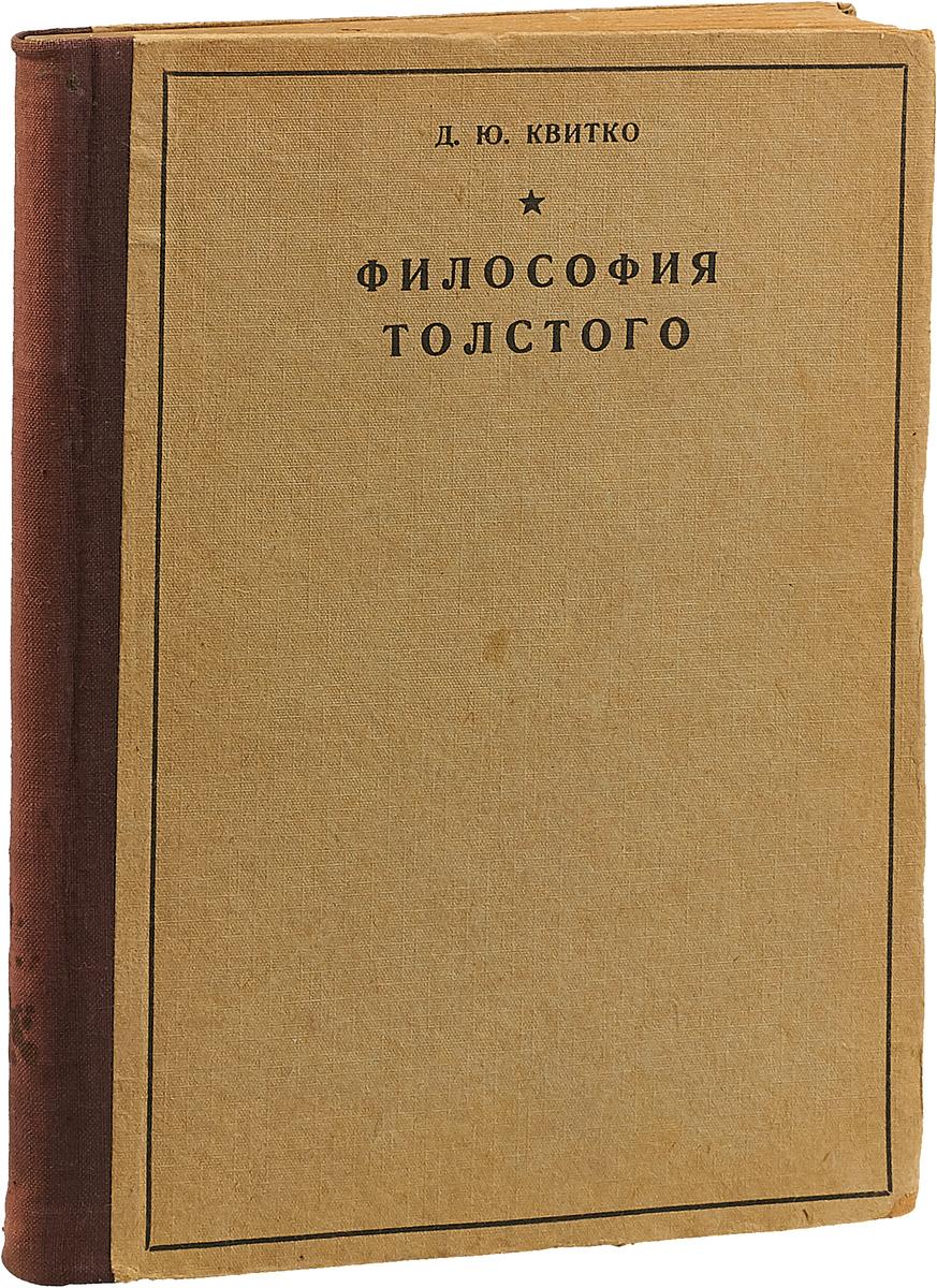 Философия Толстого