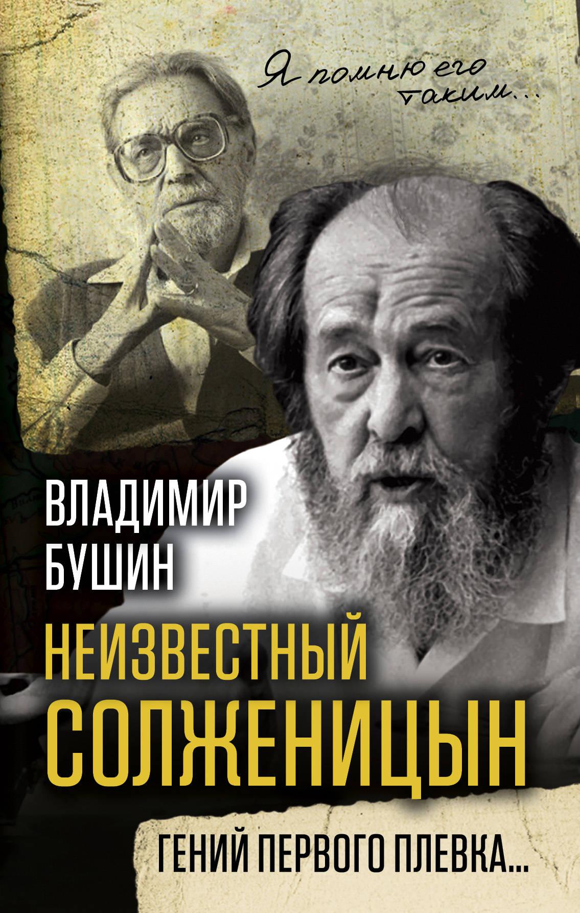 Бушин Владимир Сергеевич Неизвестный Солженицын. Гений первого плевка… сараскина л солженицын