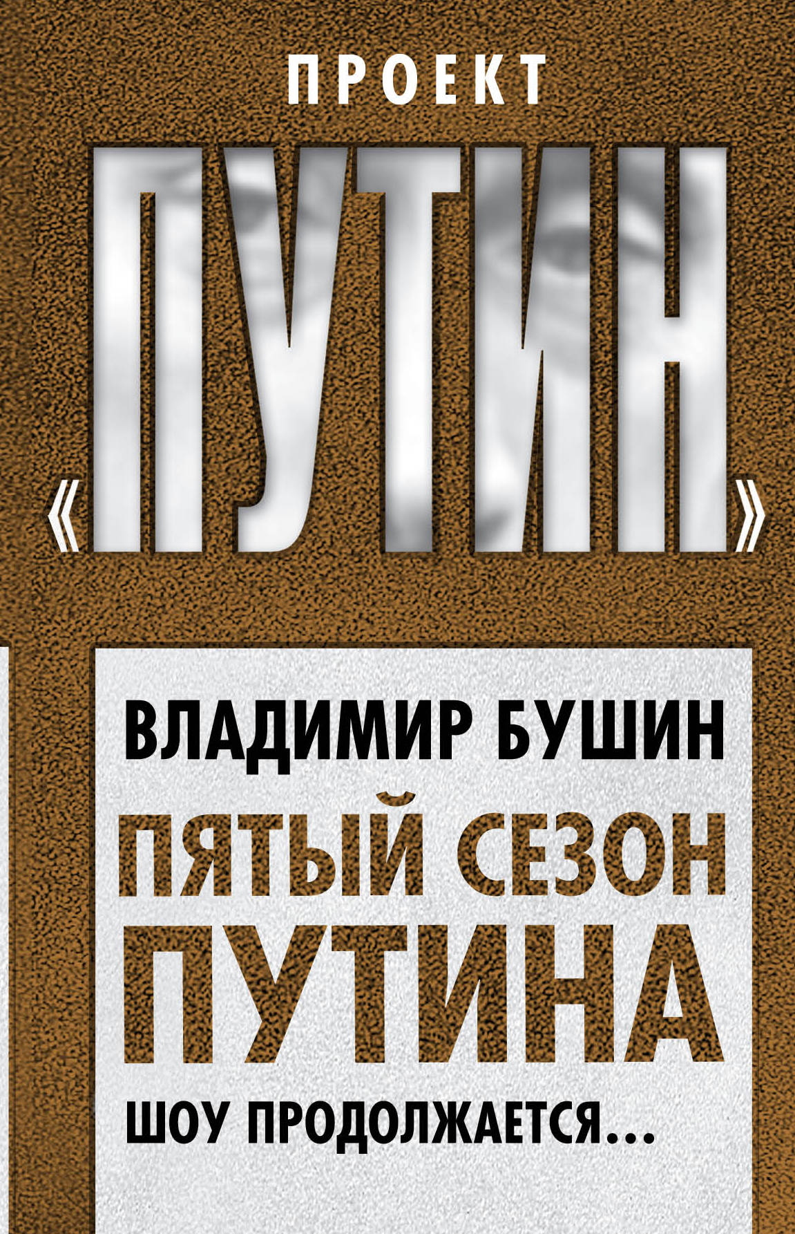 Владимир Бушин Пятый сезон Путина. Шоу продолжается…
