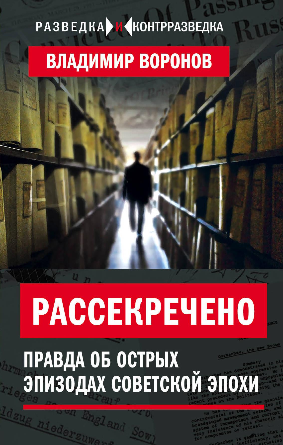 Рассекречено? Правда об острых эпизодах советской эпохи