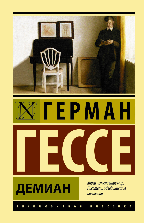 Герман Гессе Демиан ISBN: 978-5-17-109119-4