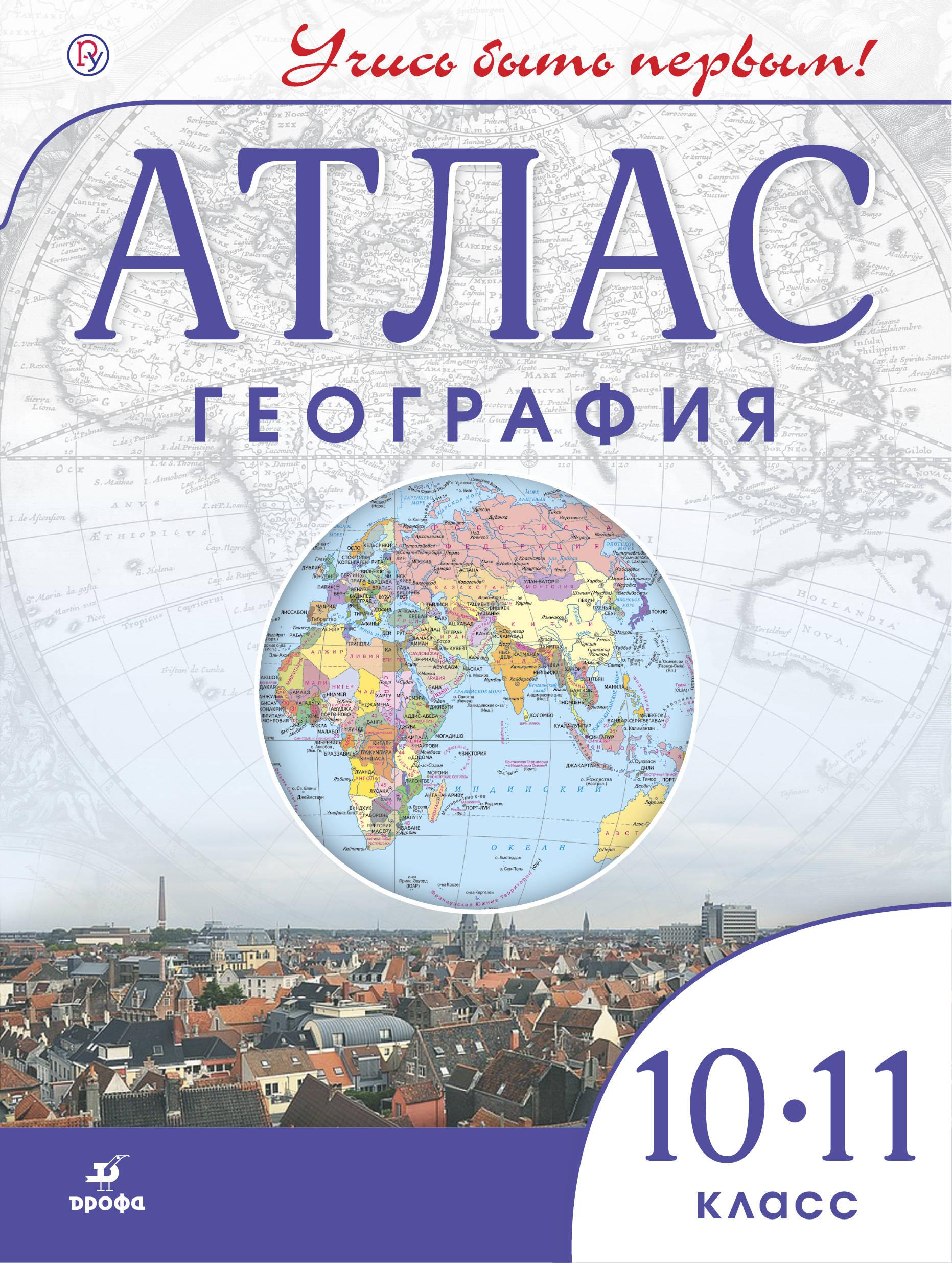 Гущина Т. А. География. 10-11 классы. Атлас география 10 11 классы атлас традиционный комплект рго