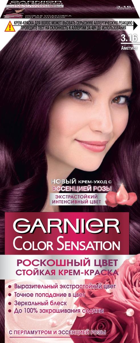 Garnier Стойкая крем-краска для волос Color Sensation, Роскошь цвета, 3.16, Аметист garnier стойкая крем краска для волос olia без аммиака оттенок 5 9 сияющий каштановый бронз