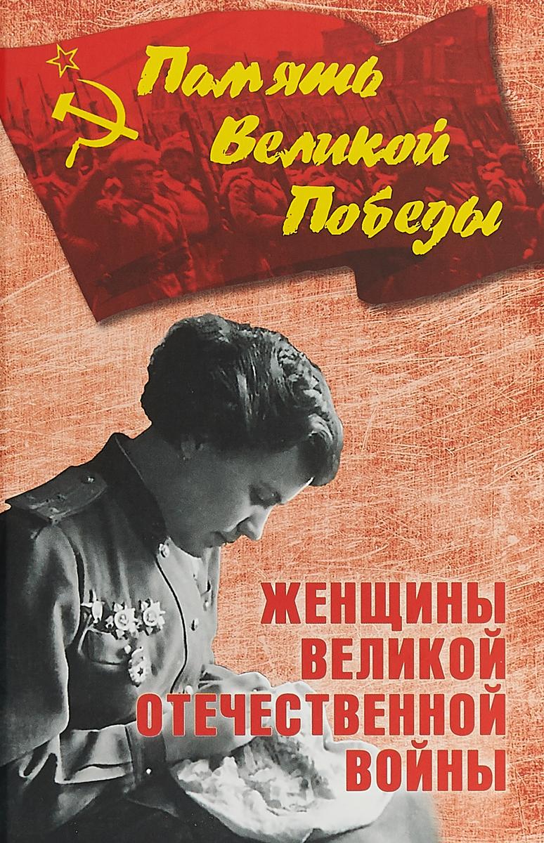 цены Н. К. Петрова Женщины Великой Отечественной войны