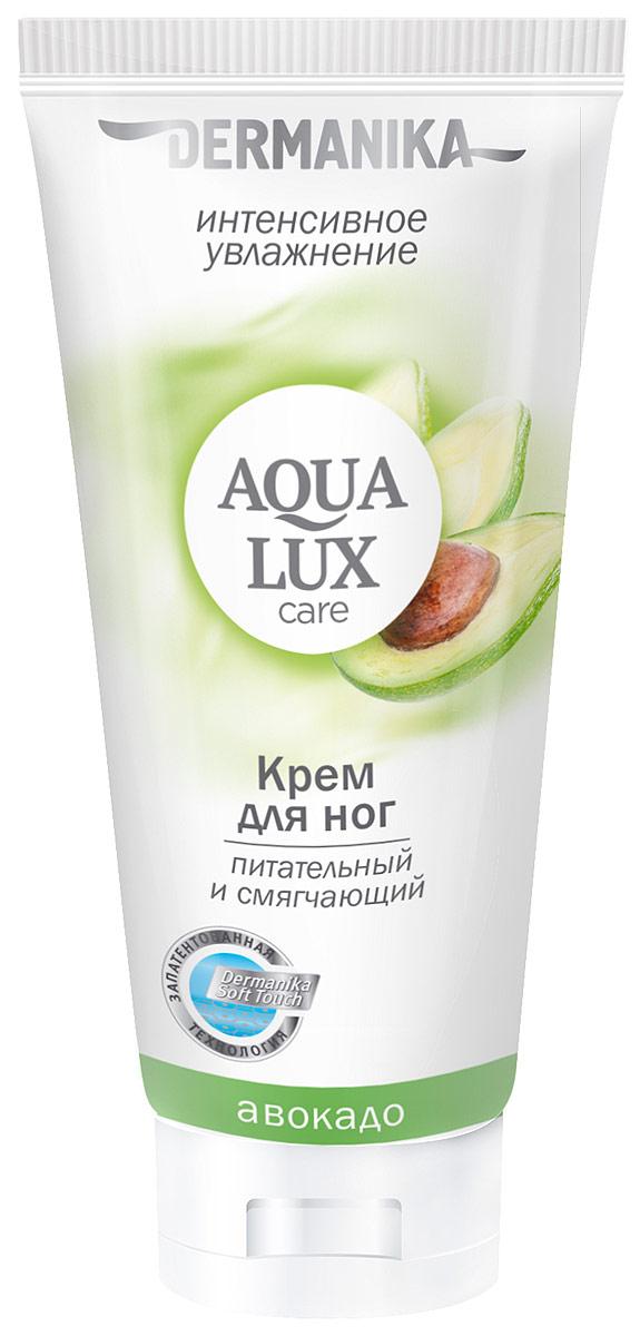 Dermanika Крем для ног с маслом авокадо, 75 мл18DALB5Крем для ног AQUA LUX создан на основе уникальной запатентованной технологии DermanikaSoftTouch. Обладает сверхтонкой текстурой, мгновенно проникает в глубокие слои кожи, питая и увлажняя ее изнутри, не оставляя жирной пленки. Масло авокадо интенсивно увлажняет и питает сухую, усталую и огрубевшую кожу стоп, придавая ей мягкость и гладкость, заживляет мелкие трещины, восстанавливает поврежденную кожу. Экстракт конского каштана устраняет отеки и снимает ощущение усталости ног.