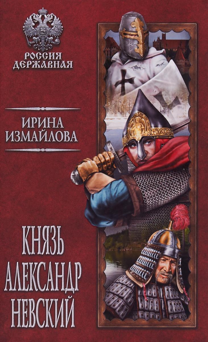 Ирина Измайлова Князь Александр Невский