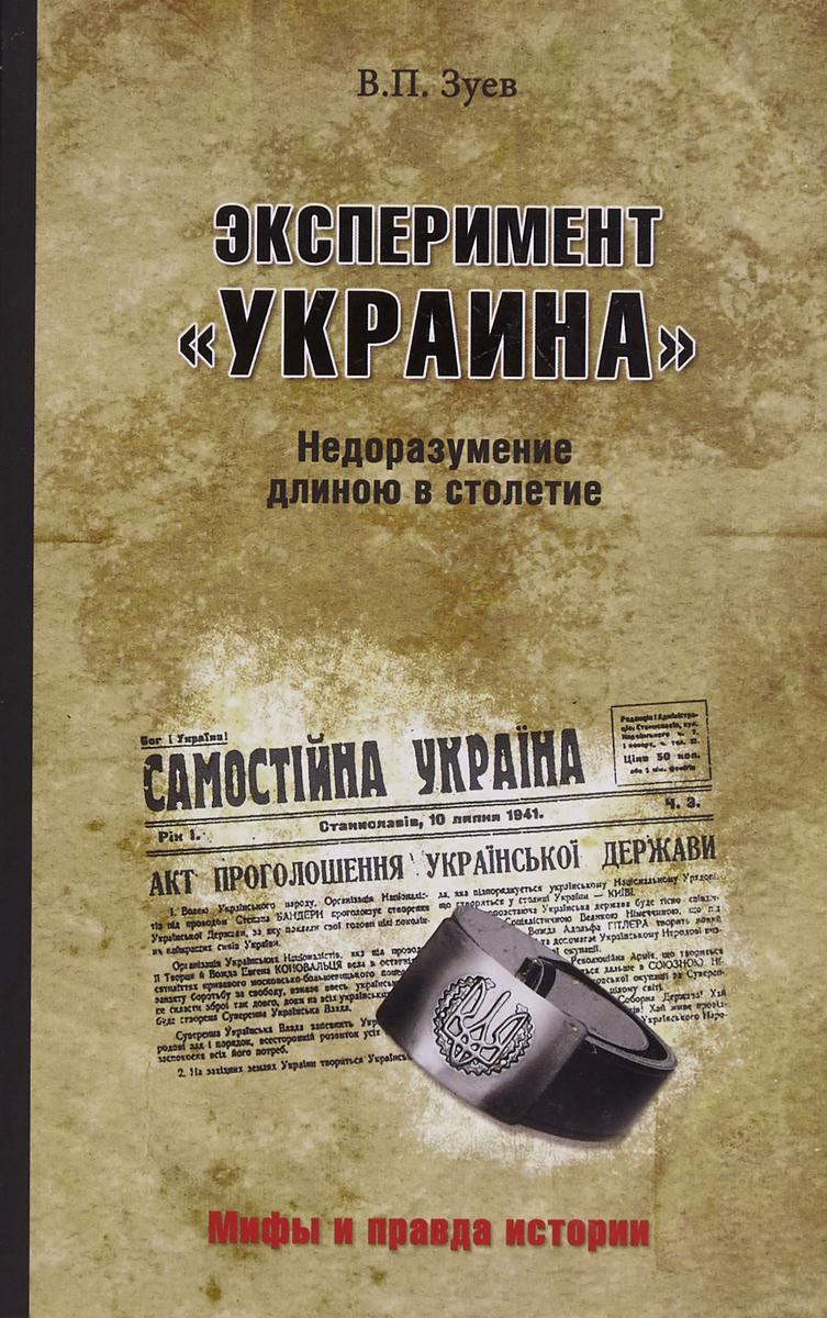 """В. П. Зуев Эксперимент """"Украина"""". Недоразумение длиною в столетие"""