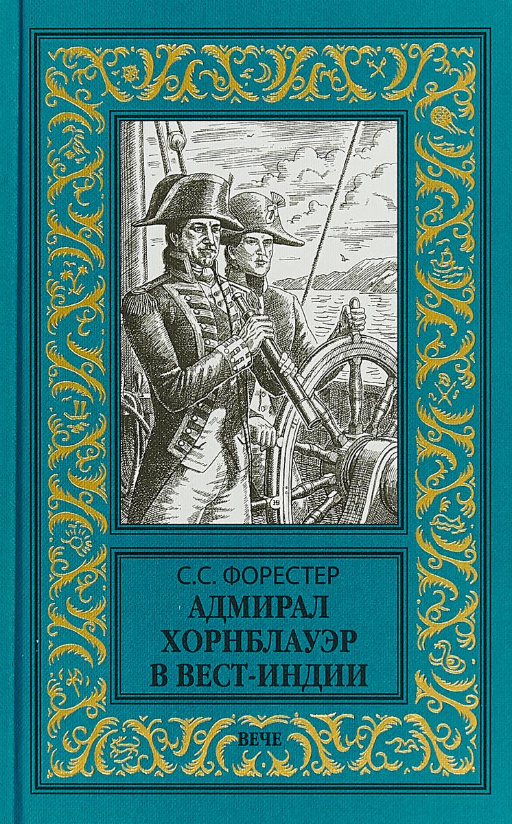 Адмирал Хорнблауэр в Вест-Индии. С. С. Форестер