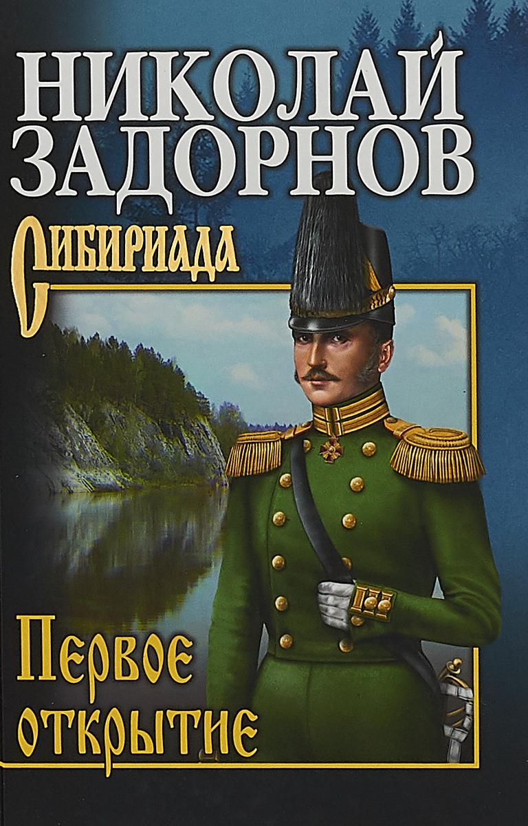 Первое открытие Это прекрасно понимают патриотически настроенные русские люди,...