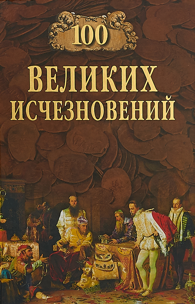 Николай Непомнящий 100 великих исчезновений