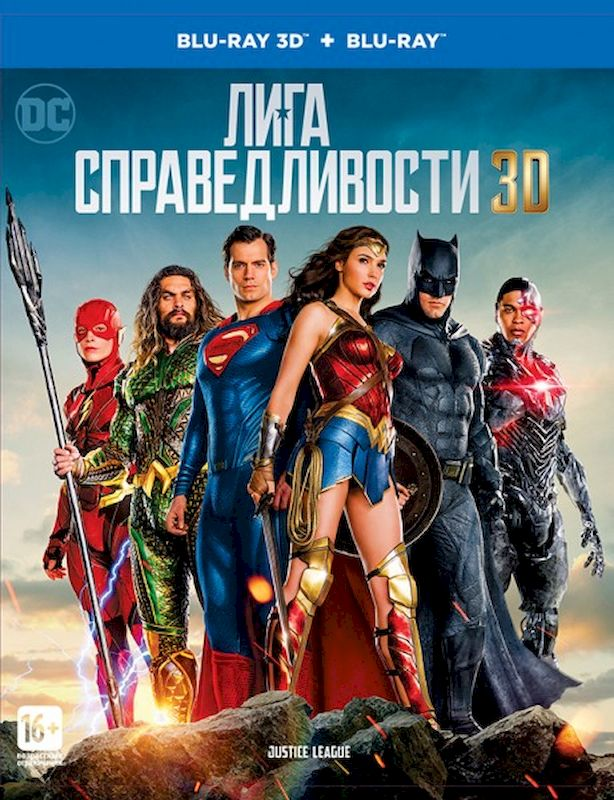 Лига справедливости (3D Blu-Ray + Blu-Ray) чудо на гудзоне blu ray