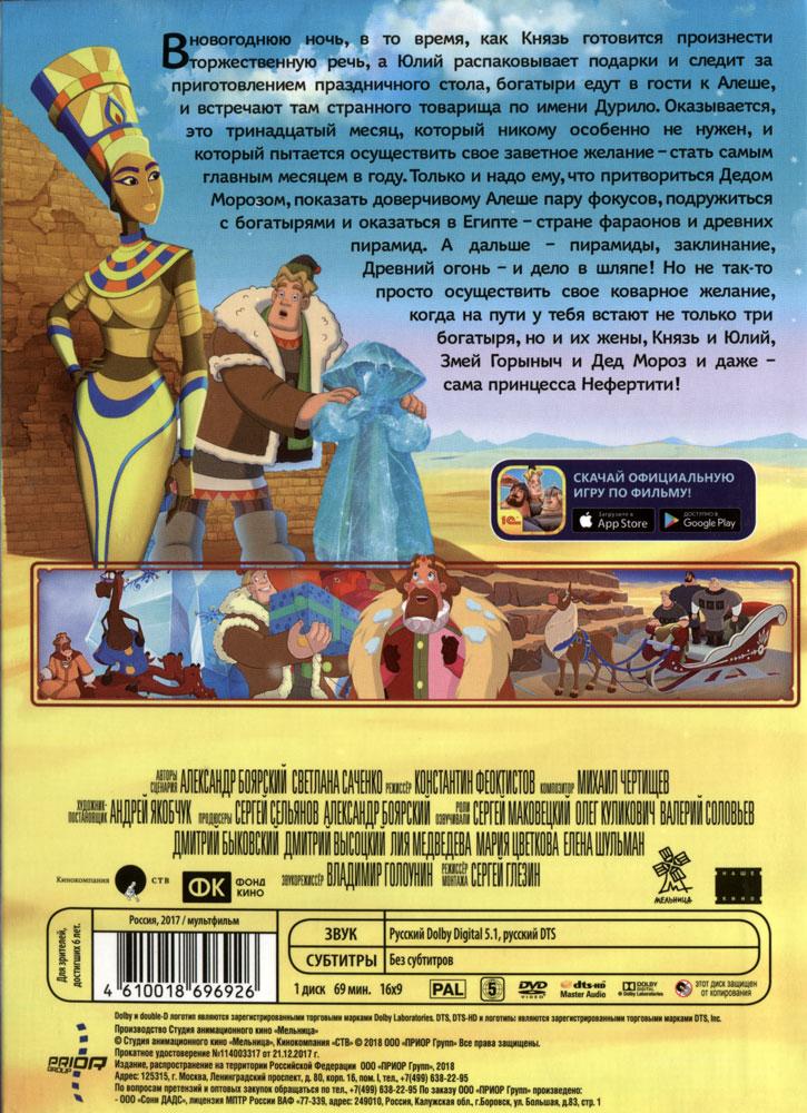 Три богатыря и принцесса Египта Мельница,Кинокомпания СТВ