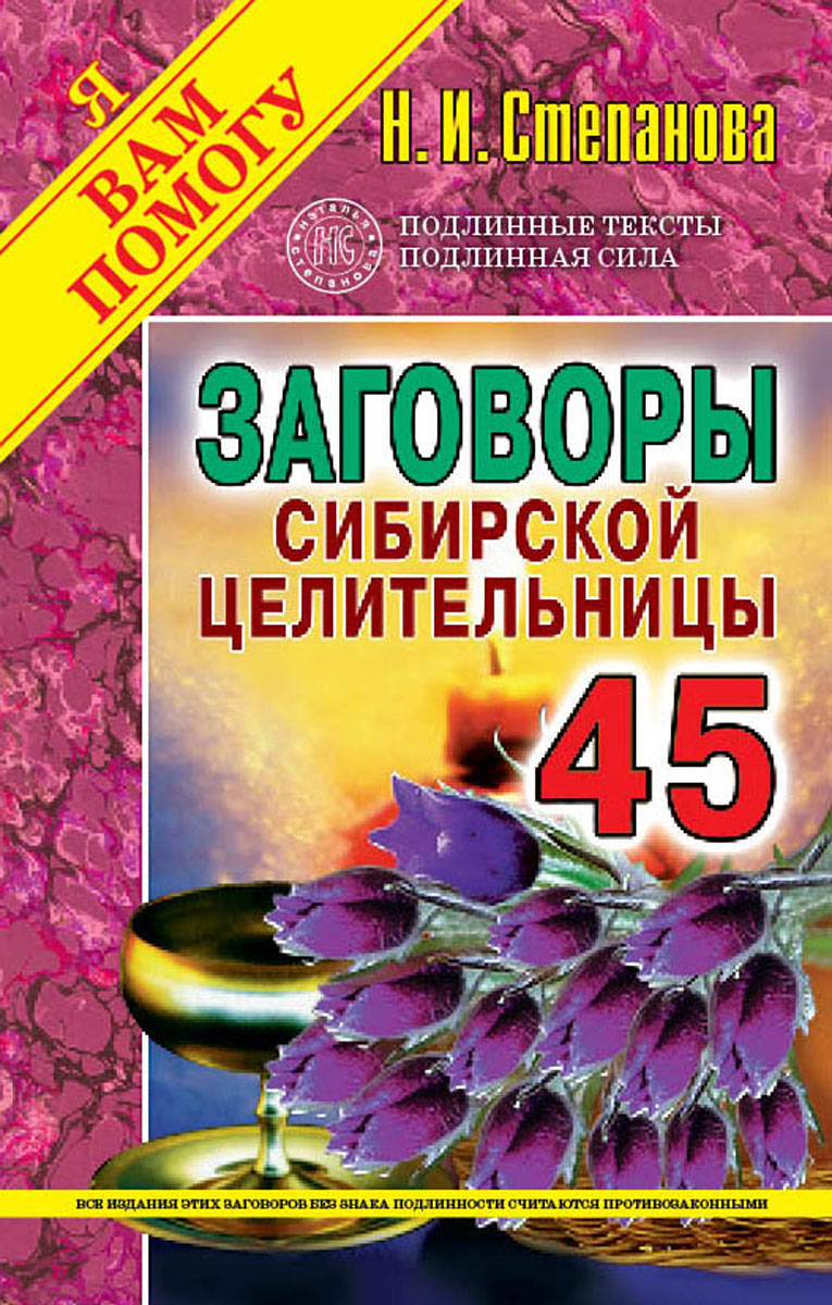 Zakazat.ru: Заговоры сибирской целительницы. Н. И. Степанова