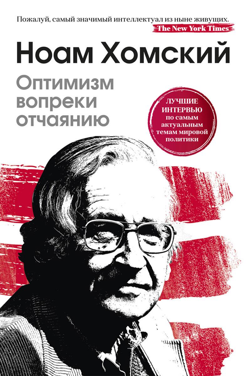 Ноам Хомский Оптимизм вопреки отчаянию
