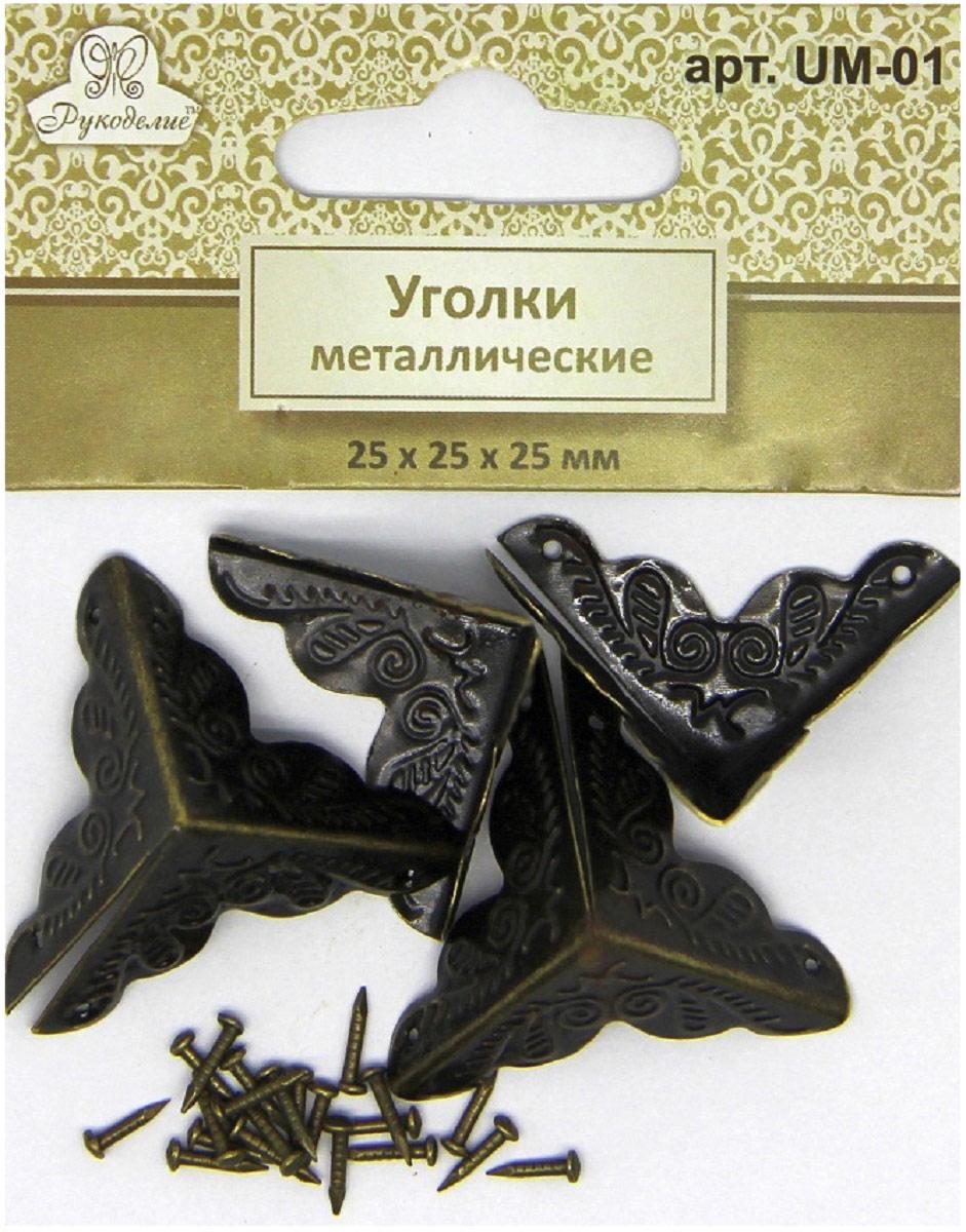 Zakazat.ru: Уголки металлические для скрапбукинга Рукоделие, 2,5 х 2,5 х 2,5 см, 4 шт