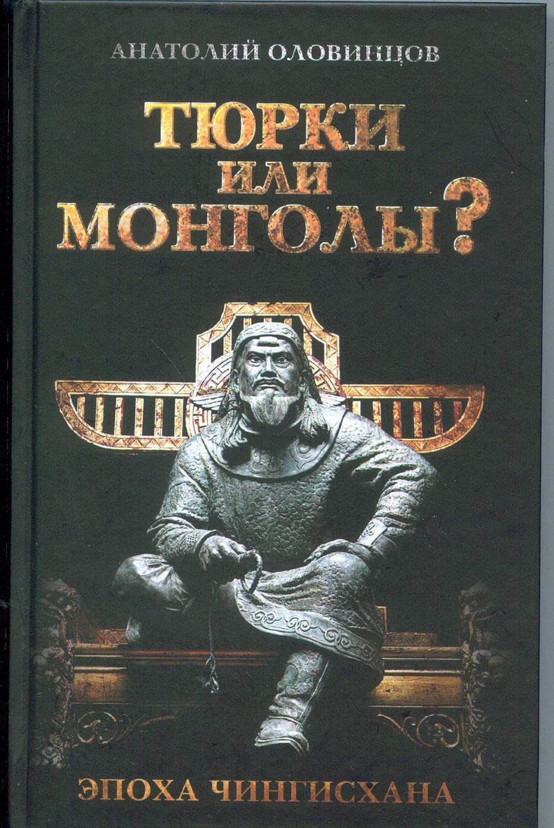 Анатолий Оловинцов Тюрки или монголы? Эпоха Чингисхана оловинцов а тюрки или монголы эпоха чингисхана isbn 9785907028166