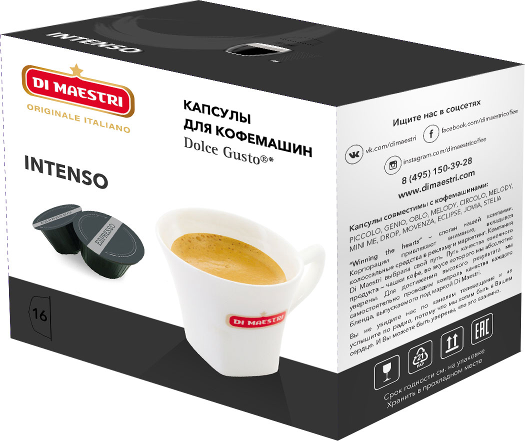 Di Maestri Dolce Gusto Intenso кофе в капсулах, 16 шт nescafe dolce gusto cortado эспрессо с молоком кофе в капсулах 16 шт