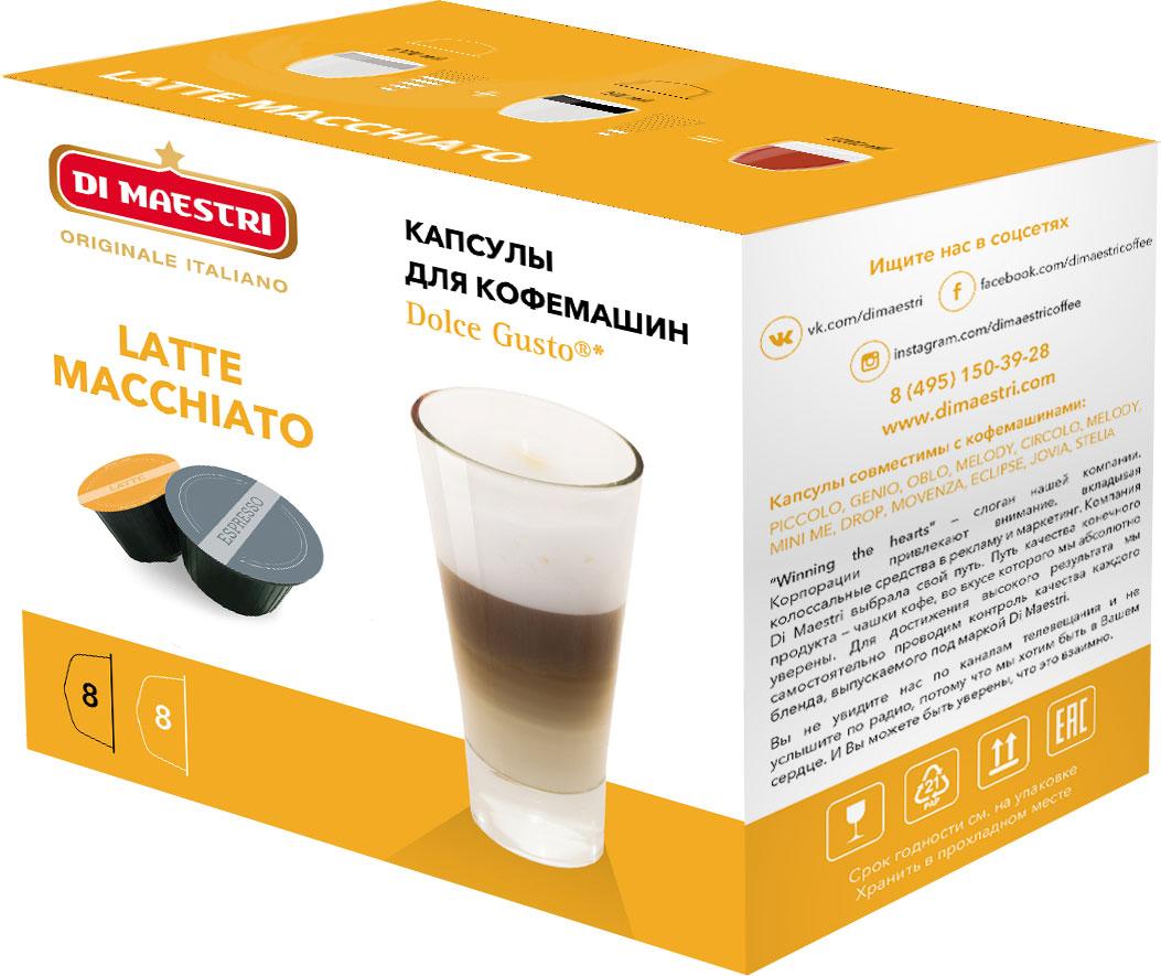 Di Maestri Dolce Gusto Latte Macchiato кофе в капсулах, 16 шт di maestri lavazza blue deciso кофе в капсулах 30 шт