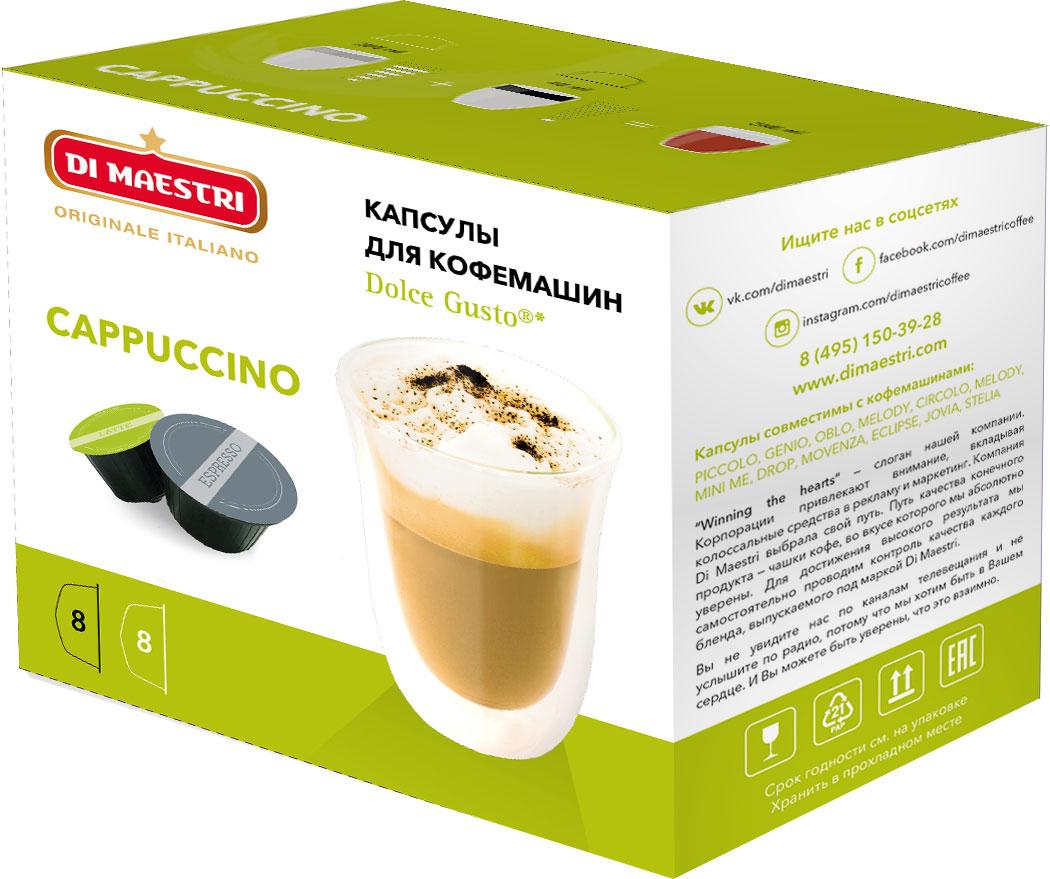 Di Maestri Dolce Gusto Cappuccio кофе в капсулах, 16 шт кофе в капсулах tassimo карт нуар кафе лонг интенс 128г