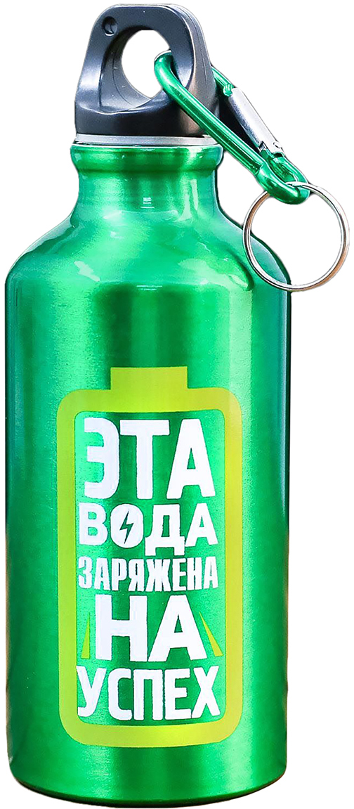 Бутылка для воды Командор Заряжена на успех, 400 мл2370393Это стильный аксессуар для тренировок или прогулок. Благодаря небольшому размеру ее можно носить в рюкзаке, сумке, закрепить на поясе или велосипедной раме, чтобы она всегда была под рукой.Изделие поможет поддерживать здоровье и хорошее самочувствие, а забавная надпись - отличное настроение