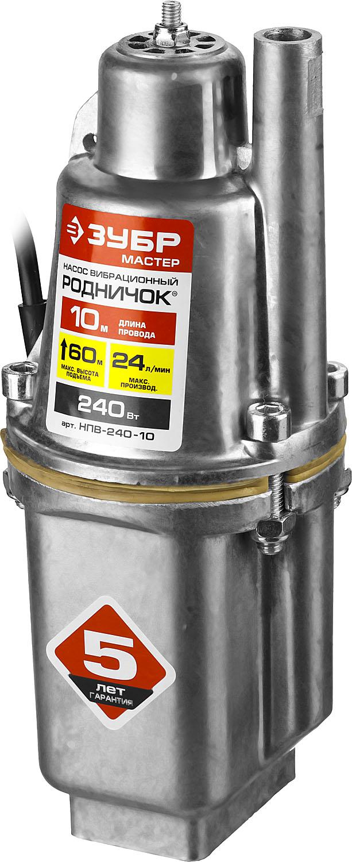 вибрационный ЗУБР Родничок НПВ-240-10, погружной, чистой воды