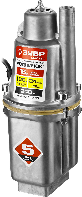 Насос вибрационный ЗУБР Родничок НПВ-240-16, погружной, для чистой водыНПВ-240-16Насос погружной ЗУБР предназначен для подачи воды из колодцев и скважин. Этот малогабаритный производительный насосотличается простотой конструкции, качествомсборки и неприхотливостью в эксплуатации. Онобязательно пригодится при водоснабжениидачи чистой водой, а также для обеспеченияводой ферм, коммунальных и промышленныхобъектов, полива садов и огородов, осушенияподвальных помещений, подверженных затоплению, аэрации и циркуляции воды в течениепродолжительного периода времени. Простой и неприхотливый насос для дачного участка. Максимальная производительность 24 л/мин обеспечит несколько точек разбора. Предельный напор 60 метров позволяет организовать подъем воды и из колодца, и из скважины даже в двухэтажный дом. Максимальный размер пропускаемых частиц - до 2 мм. Верхнее расположение штуцера предотвращает забор грязи со дна колодца, резервуара. Конструкция, не требующая обслуживания весь срок службы. Встроенный обратный клапан препятствует сливу воды из магистрали. Полная гидроизоляция электрических частей гарантирует безопасность и защищенность изделия.
